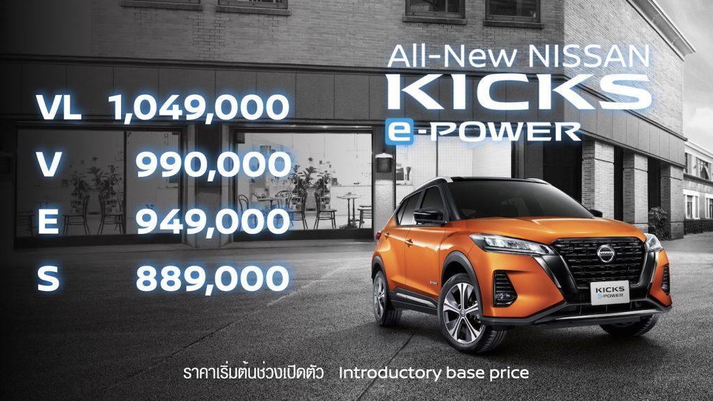 2020 Nissan Kicks ePower Thailand price press photo